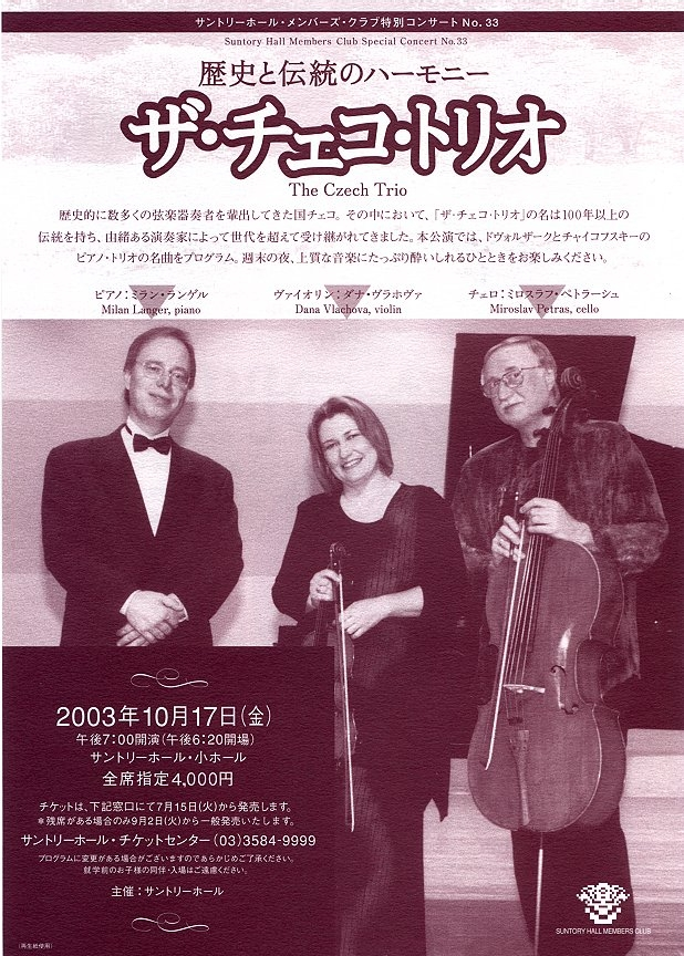 Suntory Hall, poster of concert